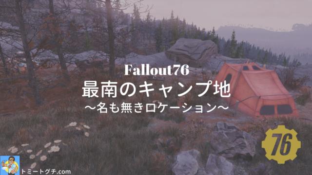 Fallout76 名も無きロケーション