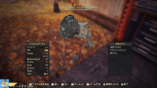 Fallout76 ガンマ銃