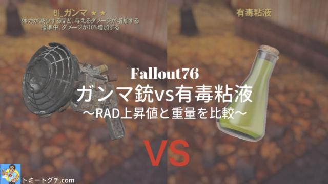 Fallout76 ガンマ有毒粘液 比較