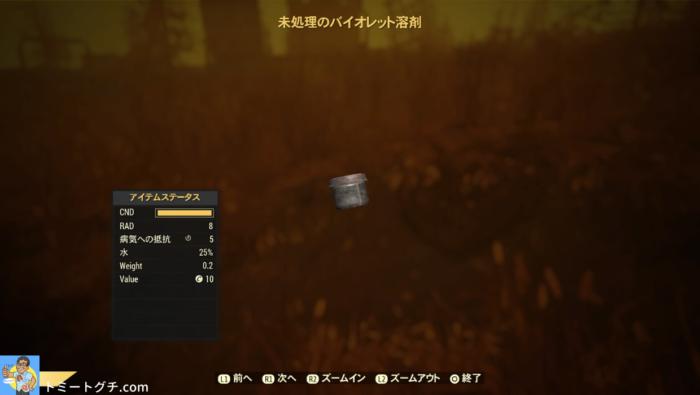 Fallout76 未処理バイオレット溶剤
