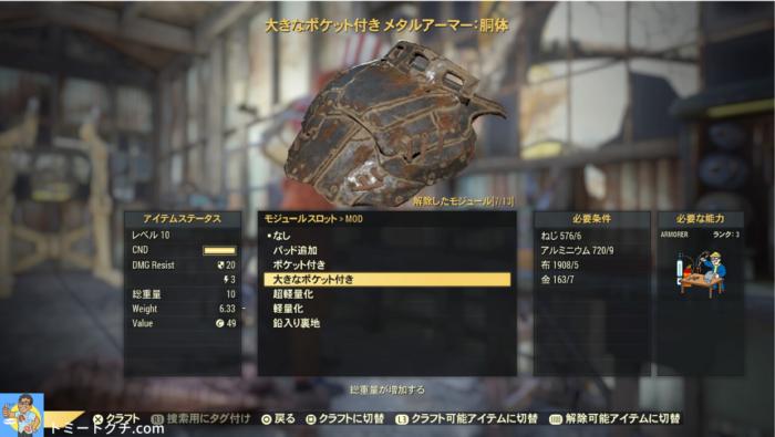 Fallout76 大きなポケット付き