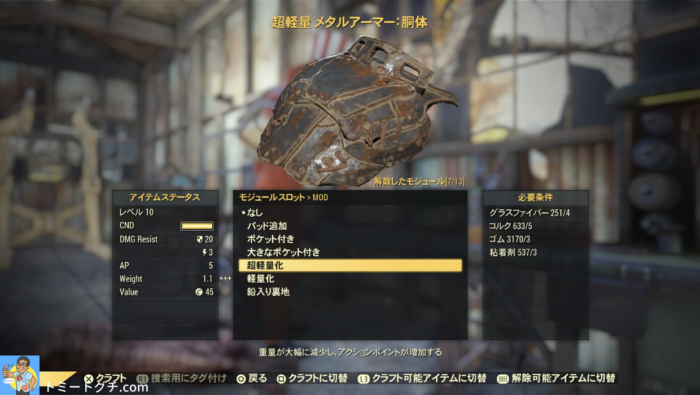 Fallout76 軽量化