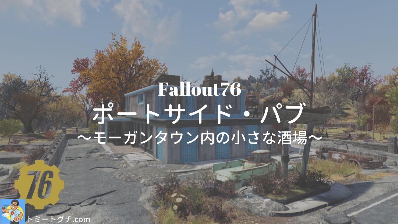 Fallout76 ポートサイド・パブ