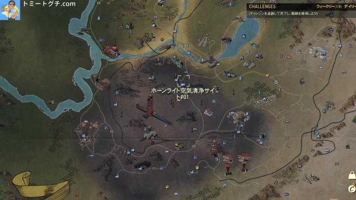 Fallout76 ホーンライト空気清浄サイト#01