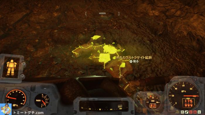 Fallout76 ウルトラサイト鉱石