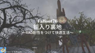 Fallout76 鉛入り裏地