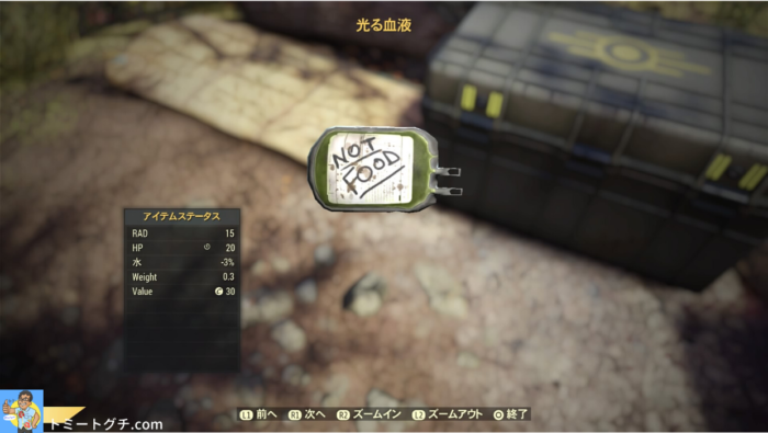 Fallout76 光る血液