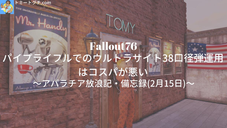トミートグチのFallout76アパラチア放浪記・備忘録