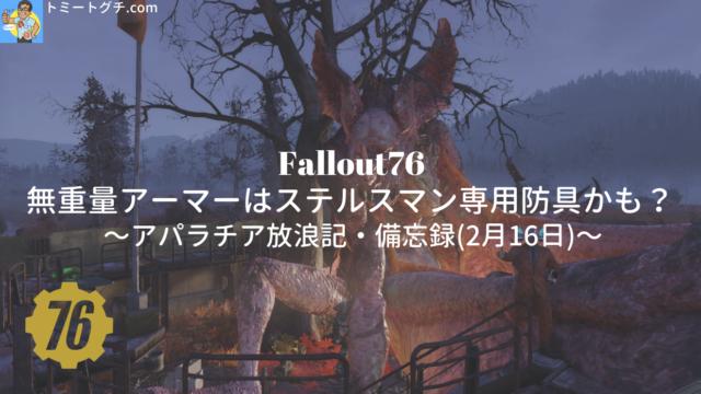 20200216_Fallout76