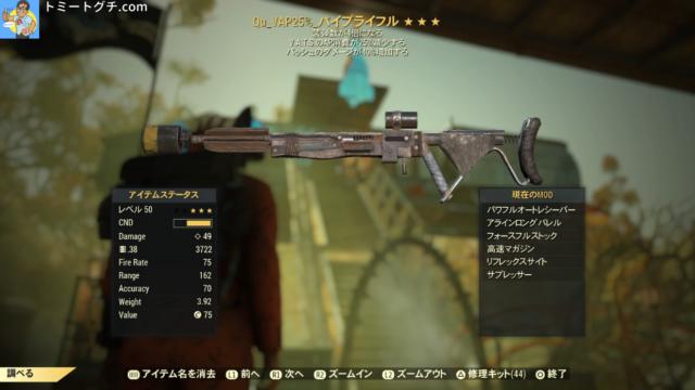 Fallout76 パイプライフル