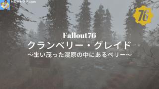 Fallout76 クランベリー・グレイド