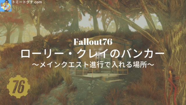 Fallout76 ローリー・クレイのバンカー