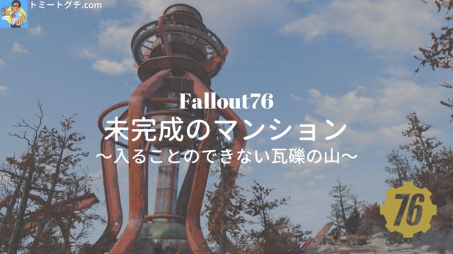 Fallout76 未完成のマンション