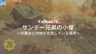 Fallout76 サンデー兄弟の小屋