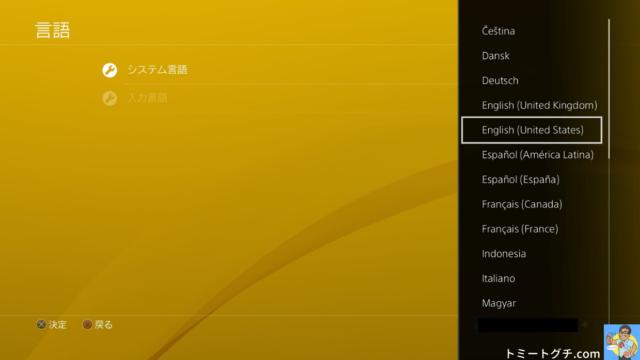 PS4 設定