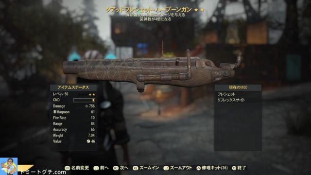 ハープーンガン Fallout76