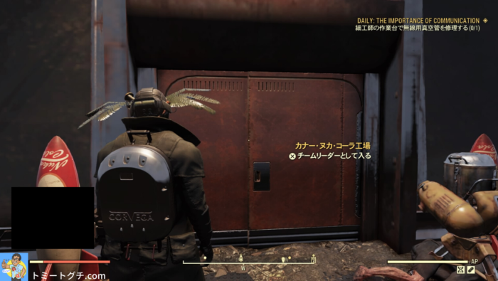 Fallout76 Wastelanders カナー・ヌカ・コーラ工場