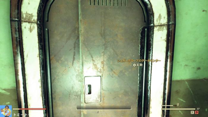 Fallout76 シュガーグローブのデータセンター