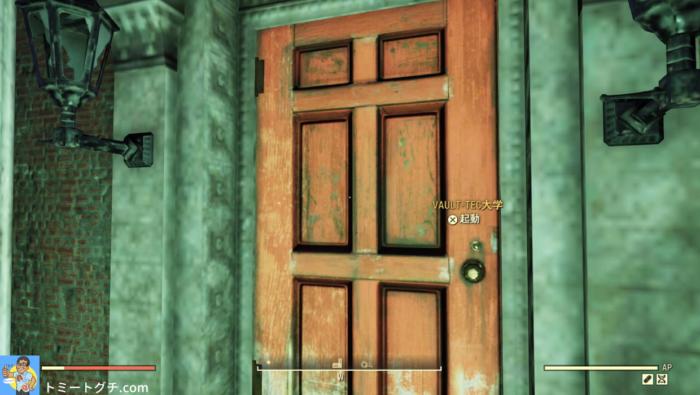 Fallout76 Wastelanders Vault-Tec大学