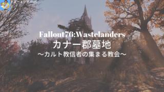 Fallout76 カナー郡墓地