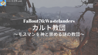 Fallout76 Wastelanders カルト教団