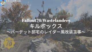 Fallout76_Wastelanders_キルボックス
