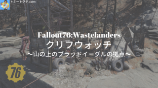 Fallout76_Wastelanders_クリフウォッチ
