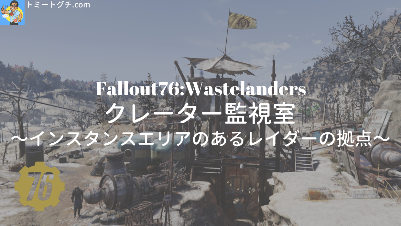 Fallout76 Wastelanders クレーター監視室
