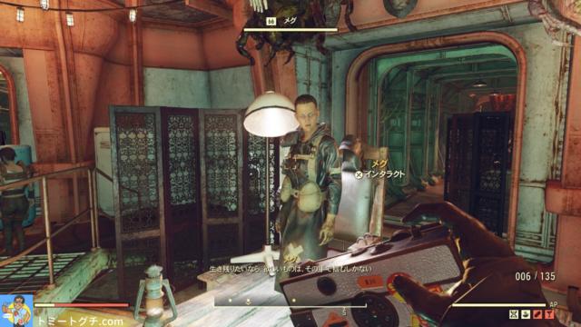 Fallout76 Wastelanders メグ