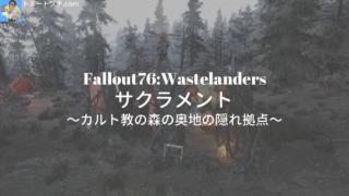 Fallout76 Wastelanders サクラメント