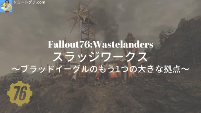 Fallout76 Wastelanders スラッジワークス