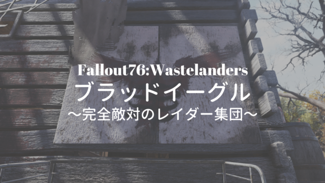 Fallout76 Wastelanders ブラッドイーグル