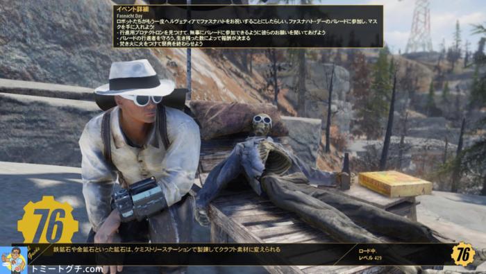 Fallout76_ファスナハト