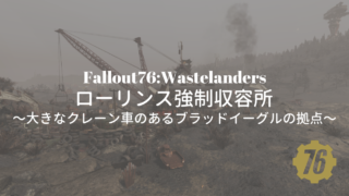 Fallout76 Wastelanders ローリンス強制収容所