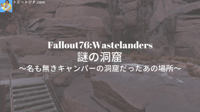 Fallout76 Wastelanders 謎の洞窟