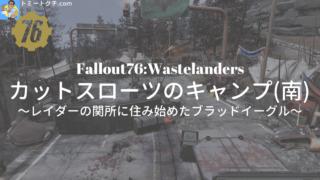 Fallout76 Wastelanders カットスローツのキャンプ南