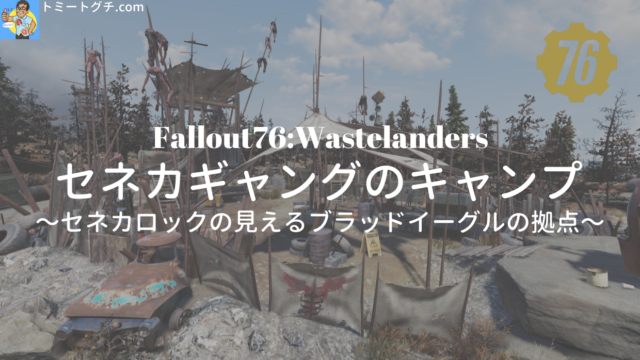 Fallout76 Wastelanders セネカギャングのキャンプ
