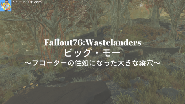Fallout76 Wastelanders ビッグ・モー