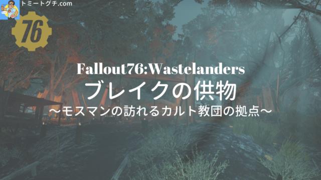 Fallout76 Wastelanders ブレイクの供物