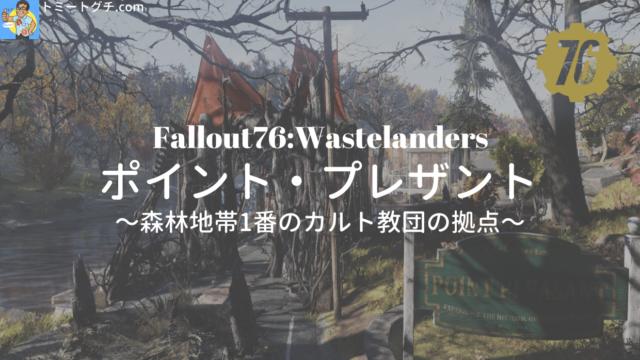 Fallout76 Wastelanders ポイント・プレザント