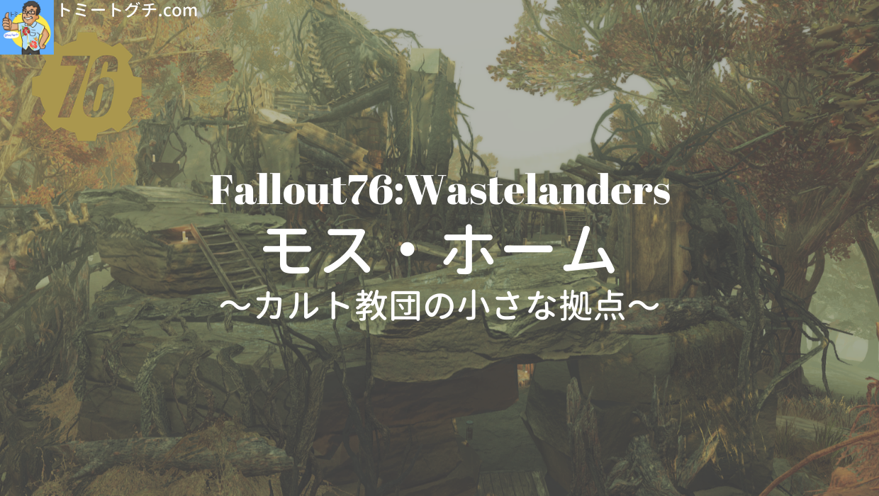 Fallout76 Wastelanders モス・ホーム