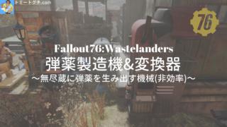 Fallout76 Wastelanders 弾薬製造機 弾薬変換器