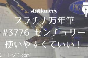 プラチナ万年筆 #3776 センチュリーシャルトルブルーは使いやすくていい!