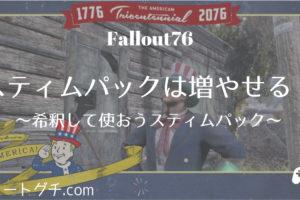 【Fallout76】スティムパックは増やせる!〜水増しして使おうスティムパック〜
