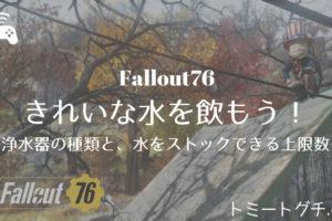 【Fallout76】きれいな水を飲もう!〜浄水器の種類と、浄水器内にストックできる水の上限数〜