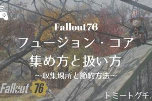 【Fallout76】フュージョン・コアの集め方と扱い方〜収集場所と節約方法〜